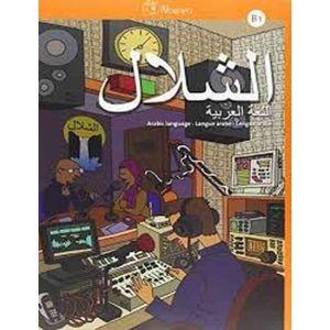 ASH SHALLAL B1 PACK LIBRO DEL ALUMNO + 2 CD AUDIO